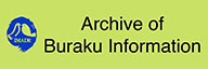 archive-buraku